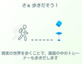 歩く ポケモン トレーナー 距離