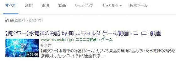水竜神の物語 俺タワー 動画