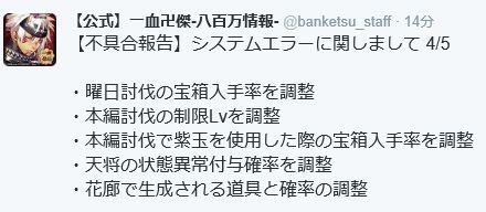 卍傑 メンテ調整2
