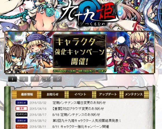 九十九姫 生存