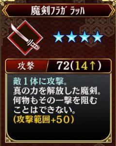 魔剣フラガラッハ