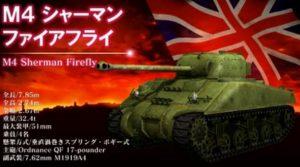 M4シャーマンファイアフライ