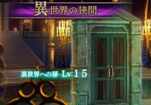 レベル15の扉