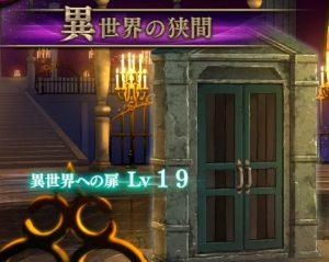 レベル19の扉