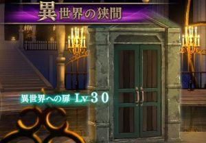 Lv30の扉