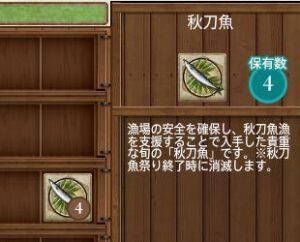 秋刀魚4匹