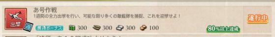 あ号 80%