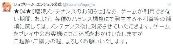シュプリーム 芸人メンテ3