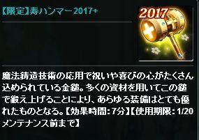 寿ハンマー2017+