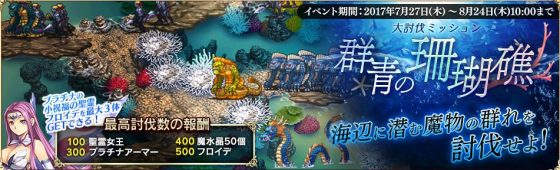 大討伐 群青の珊瑚礁