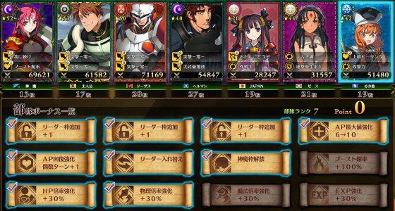 ランス10 攻略用メモ | ゲーム雑記