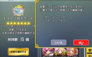 EXP2倍チケット