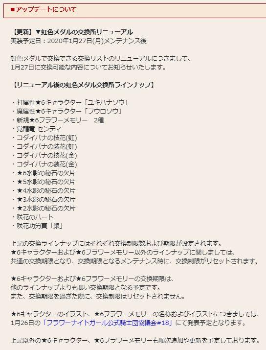 虹メダルリニューアル